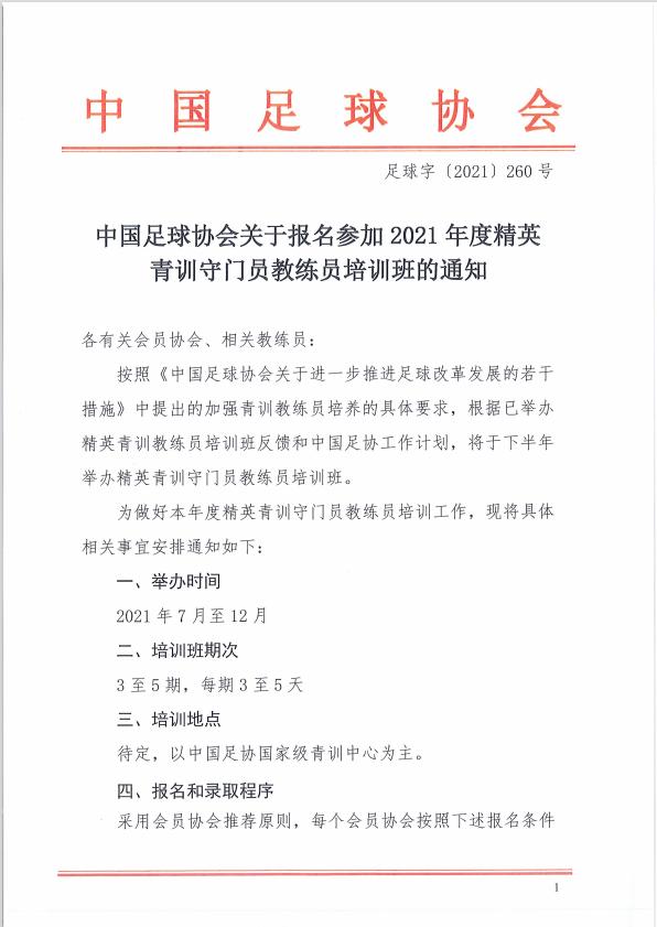 教练员|中国足球协会关于报名参加2021年度精英青训守门员教练员培训班的通知