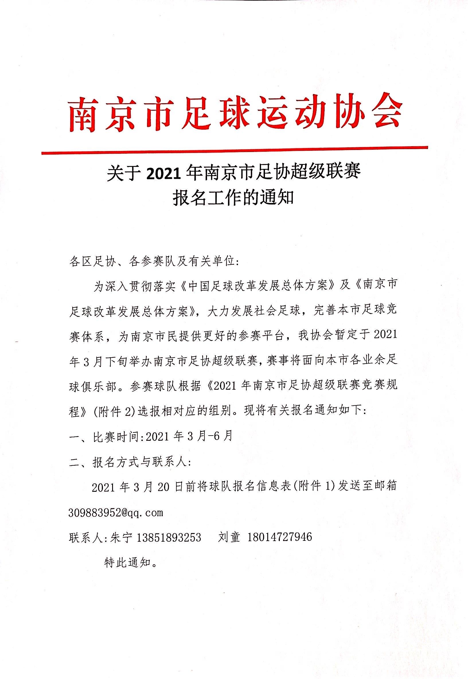 关于2021年南京市足协超级联赛报名工作的通知