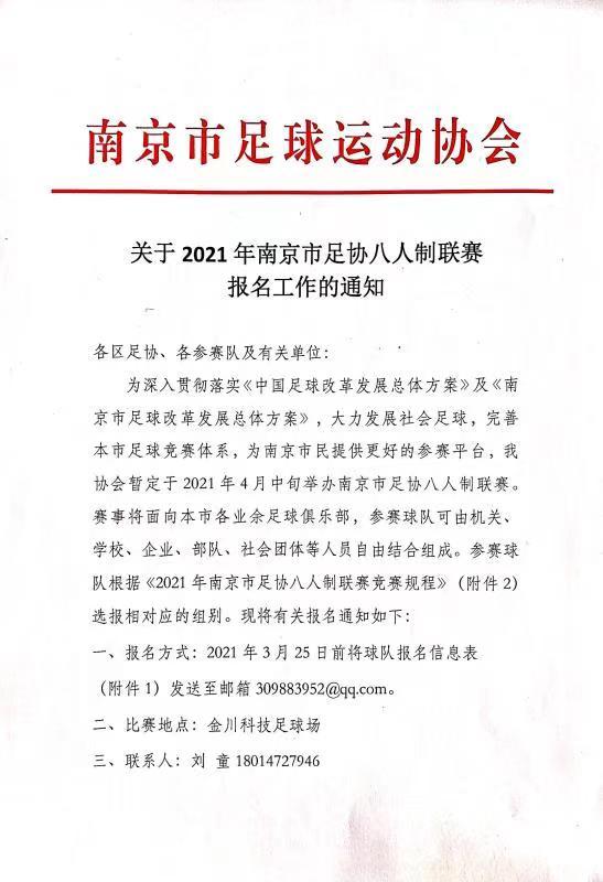 关于2021年南京市足协八人制联赛报名工作的通知