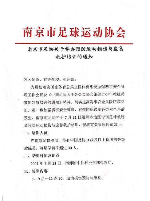 南京是足协关于举办预防运动损伤与应急救护培训的通知