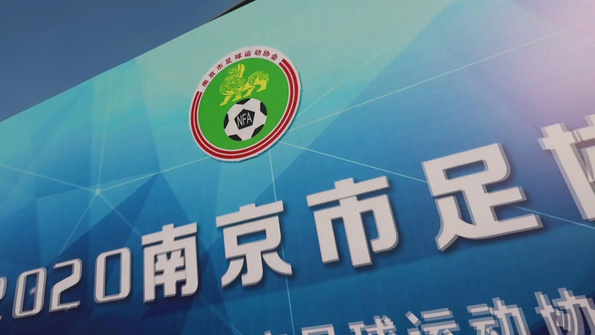 冠军诞生!2020年南京市足协杯圆满落幕!