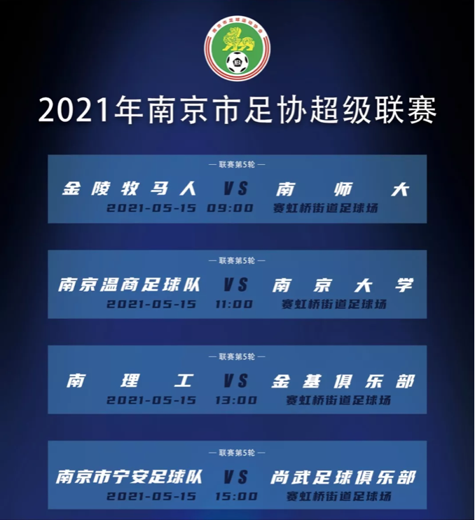 南京市足协城市联赛本周赛事预告
