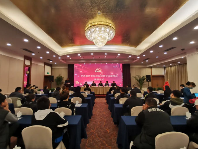 新起点,新征程!南京市足协党支部正式揭牌成立