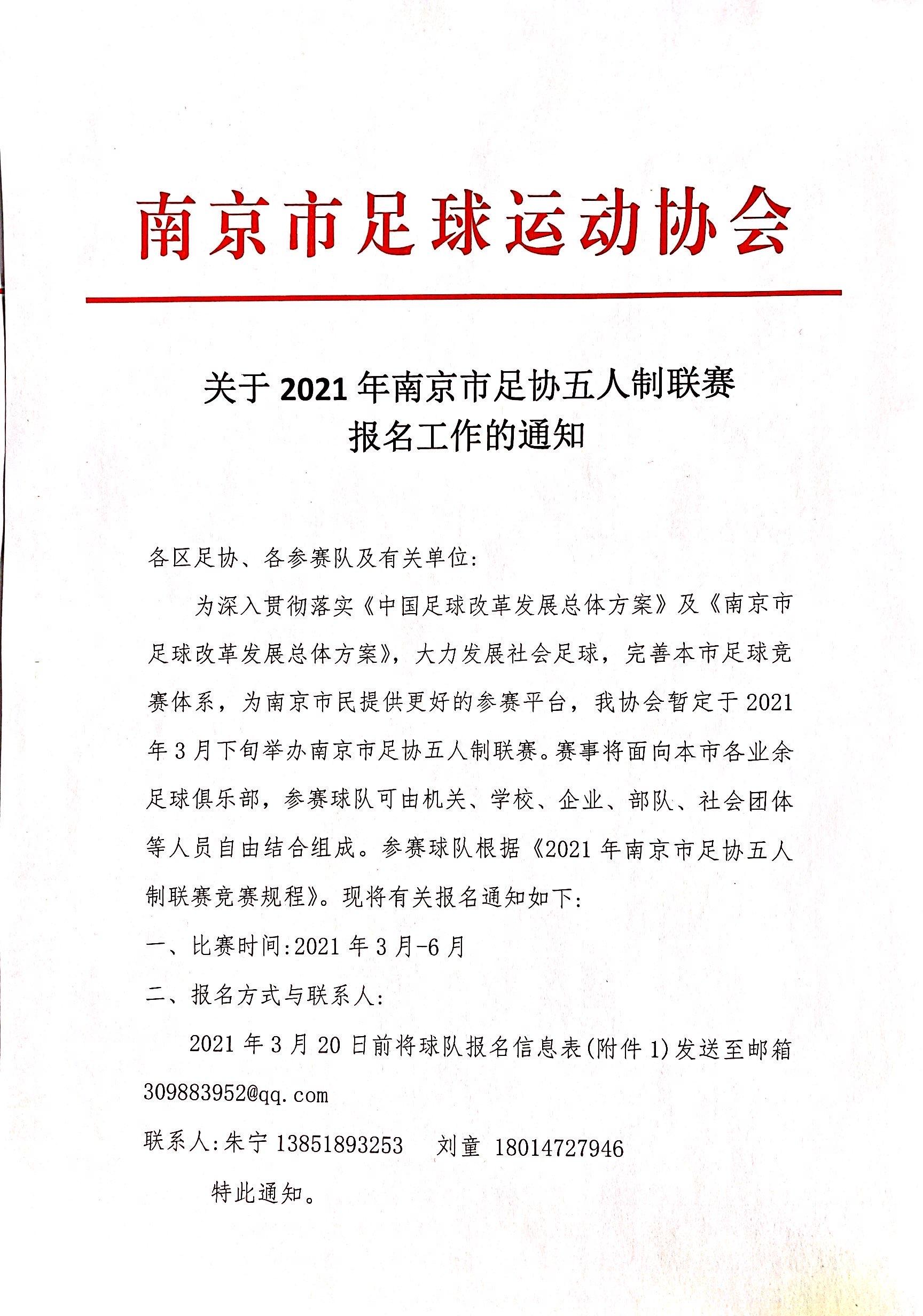 关于2021年南京市足协五人制联赛报名工作的通知