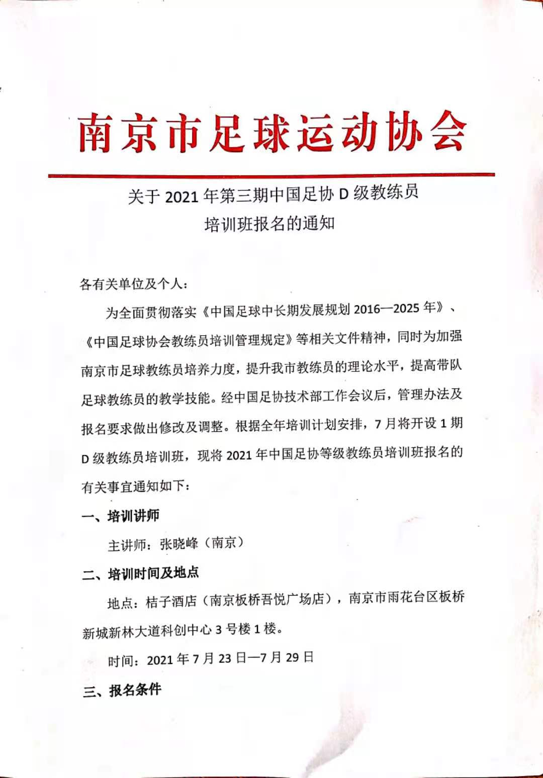 南京市足球运动协会关于2021年第三期中国足协D级教练员培训班报名的通知