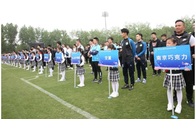 2021南京市足协城市联赛盛大开幕!