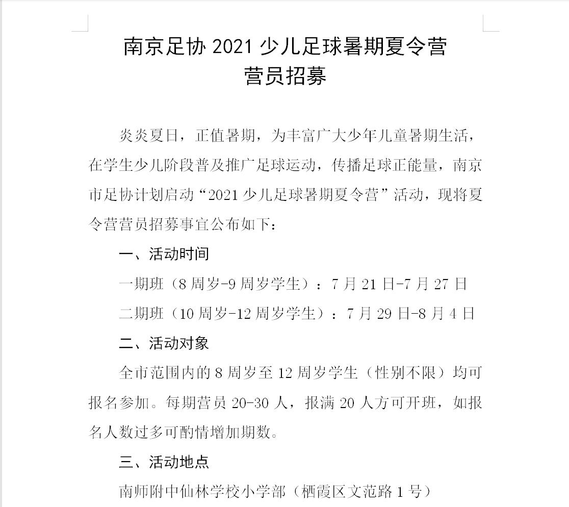 南京足协2021少儿足球暑期夏令营 营员招募